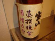 宝山 綾紫 (芋焼酎・西酒造)
