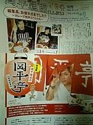 岡平親聞/岡平亭