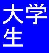 【大学生】総合情報コミュニティ