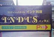 入間市 INDUS-インダス-