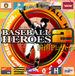 BASEBALL HEROES 四国の集い