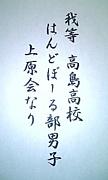 上原会(高島高校ハンド部男子)
