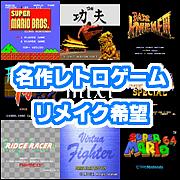 名作レトロゲーム/リメイク希望/ファミコン他