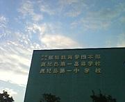 ☆鹿児島第一高校19期生☆
