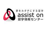 assist on留学情報センター