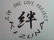 三河 ONE LOVE PROJECT 『絆』