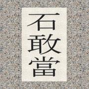 沖縄]石敢當(いしがんとう)[魔除