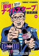 コミック★ワイドショー