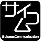 NPO法人 Science Communication