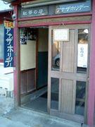 紅茶の店 アナザホリデー