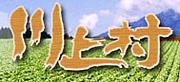 長野県南佐久郡川上村