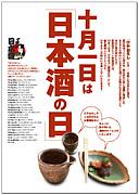イザ!日本酒 2009秋