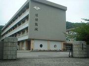 佐伯鶴城高校 2001年卒