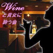 Wineと貴女に酔う会