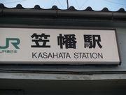JR笠幡駅