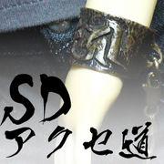 【SDアクセ道】