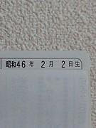 昭和46年2月2日生まれ集まれ