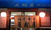 沖縄料理☆☆ハイサイ正起屋☆☆