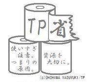 トイレットペーパーの「TP省」