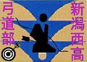 新潟西高☆弓道部