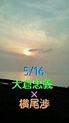 大倉忠義×横尾渉5/16