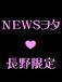 NEWS&a長野