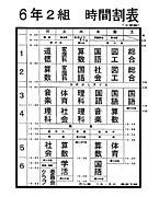 宮前小◆6-2◆平成12年度卒