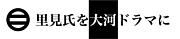 NHK大河で里見氏を!