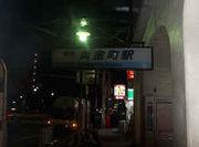 和白ヶ丘剣道部集合!!