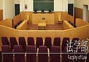 法学部の集い