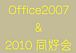 Office2007&2010同好会