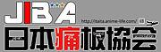 JIBA(日本痛板協会)