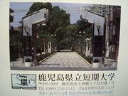鹿児島県立短期大学