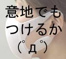 ★意地でもマスクはつけない★