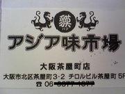 アジア味市場貘 梅田茶屋町店