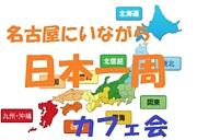 日本一周カフェ会☆名古屋