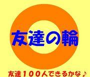 友達100人できるかな(町田/横浜)