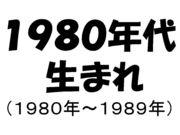 チーム80's[80年代生まれ交流会]
