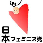 日本フェミニス党
