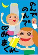 渋谷酔っ払い連合