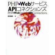 PHP×WebサービスAPI