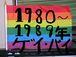 1980〜1989年生まれのゲイ:バイ