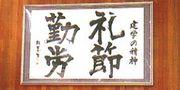 宮崎女子高校