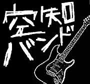 北海道 空知 バンド