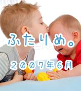 2007年6月☆2人目☆誕生!