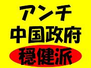 アンチ中国政府・穏健派