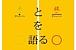 宇多田ヒカル「点と線」を語る