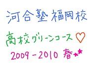 河合塾福岡校 高G生 2009
