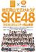 SKE48 岡山支部 (SKE)