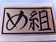 古澤恵【ぐぐ】RIDEル  め組